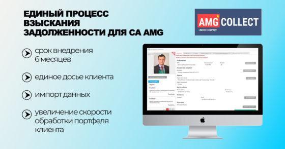 Единый процесс взыскания задолженности для CA AMG