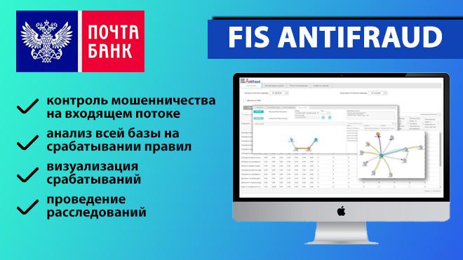 Компания ФИС внедрила в Почта Банке систему противодействия мошенничеству