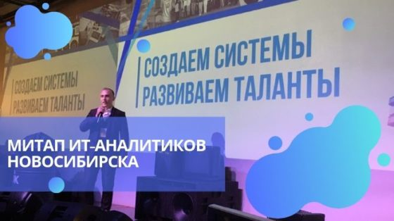 Доклад ФИС на митапе ИТ-аналитиков Новосибирска