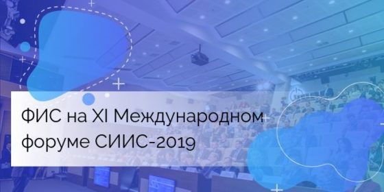 ФИС участник XI Международного форума СИИС-2019