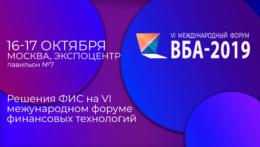 ФИС на форуме ВБА-2019