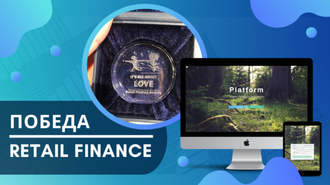 Решение FIS Antifraud получило награду на Retail Finance Awards