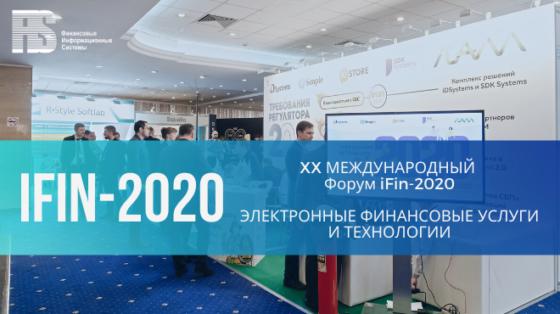 Доклад ФИС на iFin-2020