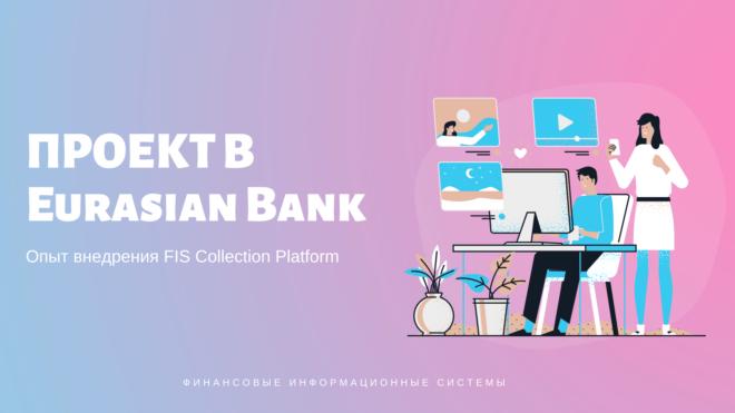 Компания ФИС внедрила FIS Collection Platform в банке Евразийский