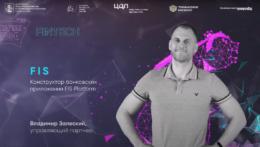 FIS Platform на Стартап-Кафе Pro Fintech
