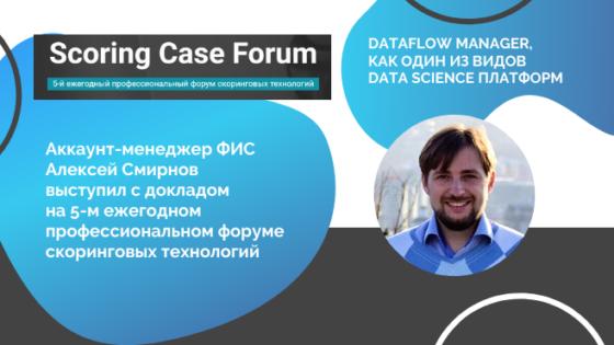 ФИС выступила с докладом на Scoring Case Forum