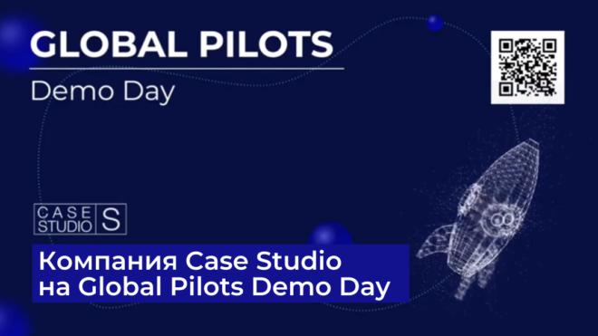 Case Studio на Global Pilots Demo Day