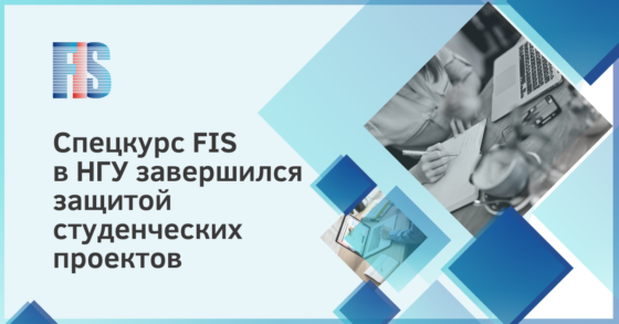 Завершился спецкурс FIS в НГУ