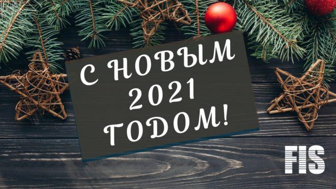 FIS поздравляет с наступающим 2021 годом!