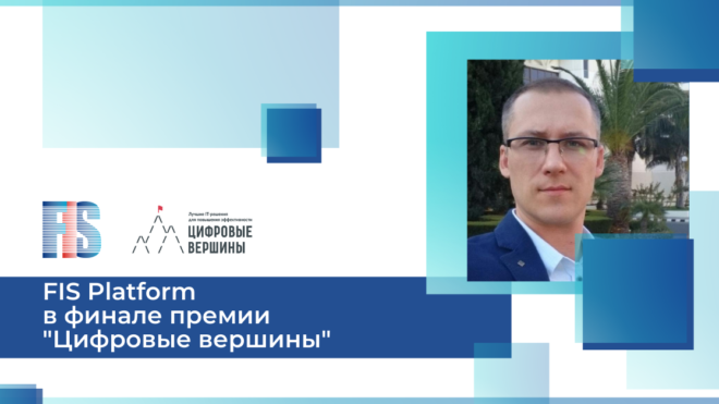 """FIS Platform в финале премии """"Цифровые вершины"""""""