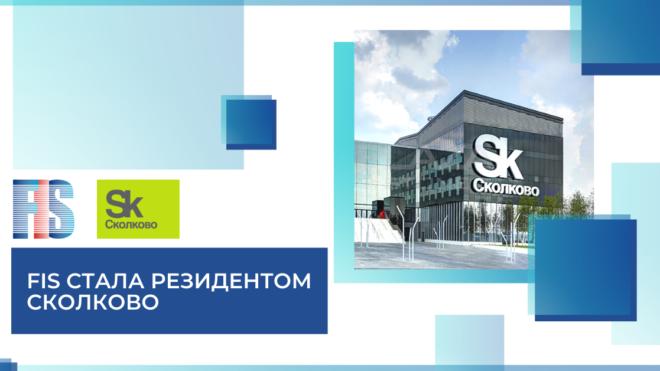 FIS стала резидентом «Сколково»