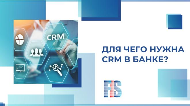 Для чего нужна CRM в банке?