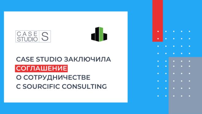 Новый партнер Case Studio – Sourcific Consulting
