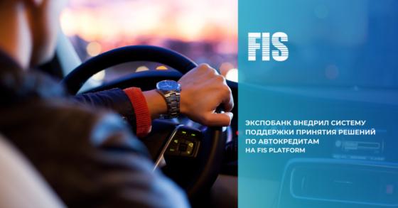 Экспобанк внедрил FIS СПР по автокредитам