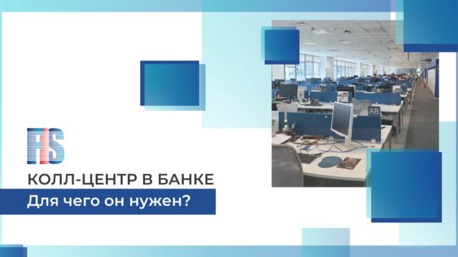 КОЛЛ-ЦЕНТР В БАНКЕ — ДЛЯ ЧЕГО ОН НУЖЕН
