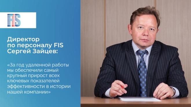Интервью директора по персоналу FIS Сергея Зайцева