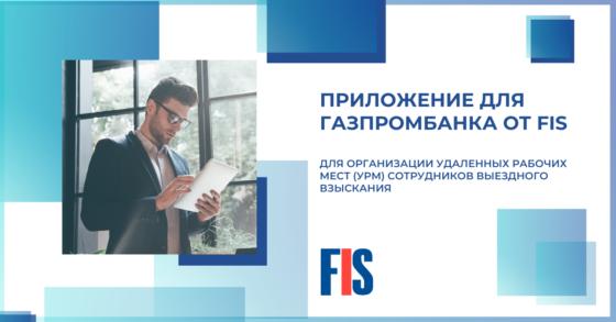 FIS УРМ для Газпромбанка