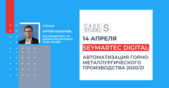 Case Studio на SEYMARTEC DIGITAL 2020/21