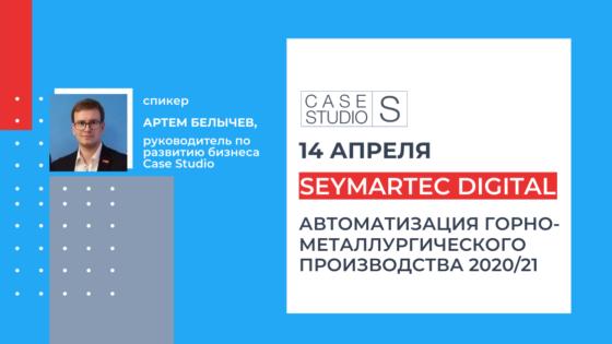 Case Studio на SEYMARTEC DIGITAL 2020/21
