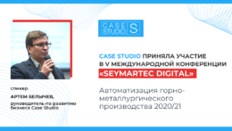 Case Studio на SEYMARTEC DIGITAL