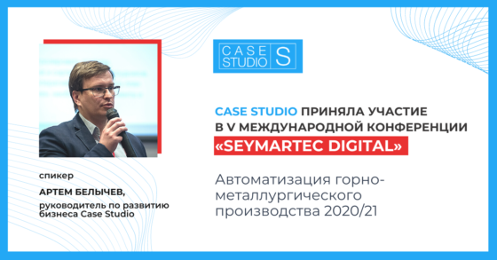 Case Studio на SEYMARTEC DIGITAL