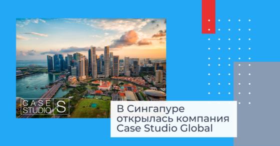 В Сингапуре открылась компания Case Studio Global