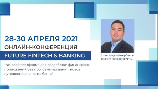 FIS в онлайн-конференции Future Fintech & Banking