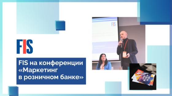 FIS на конференции «Маркетинг в розничном банке»