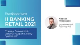 FIS на конференции II Banking Retail 2021