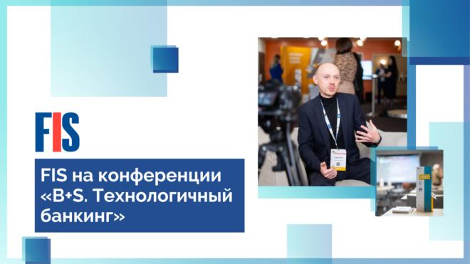 FIS на конференции «B+S. Технологичный банкинг»