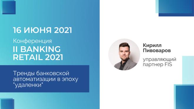 FIS примет участие в конференции II Banking Retail 2021