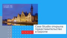 Case Studio открыла представительство в Европе