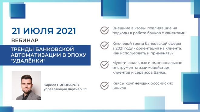 FIS проведет бесплатный вебинар 21 июля