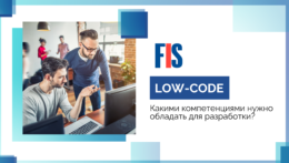Low-code: компетенции разработчика