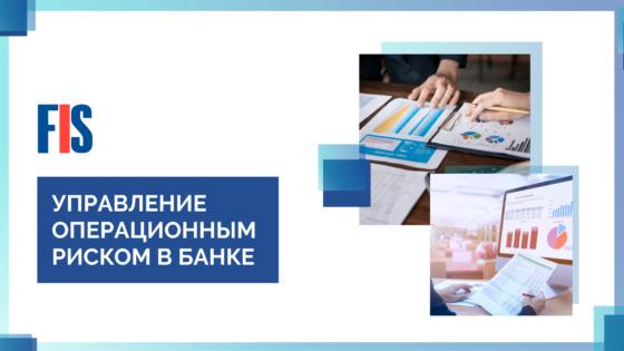 Управление операционным риском в банке