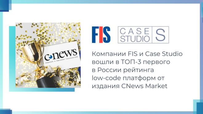 FIS и Case Studio в ТОП-3 рейтинга Low-Code платформ