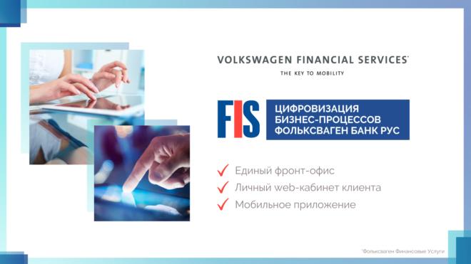 Фольксваген Банк РУС внедрил системы автоматизации FIS