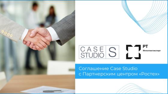 Соглашение Case Studio с Партнерским центром «Ростех»