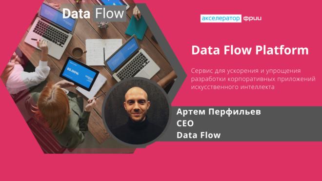 Партнер FIS компания Data Flow – на Демо Дне программы GoGlobal «Акселератора ФРИИ»