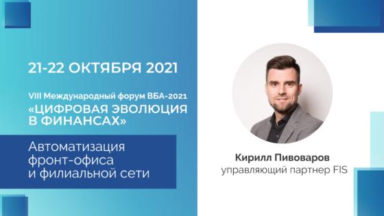 FIS примет участие в VIII Международном форуме ВБА – 2021 «Цифровая эволюция в финансах»