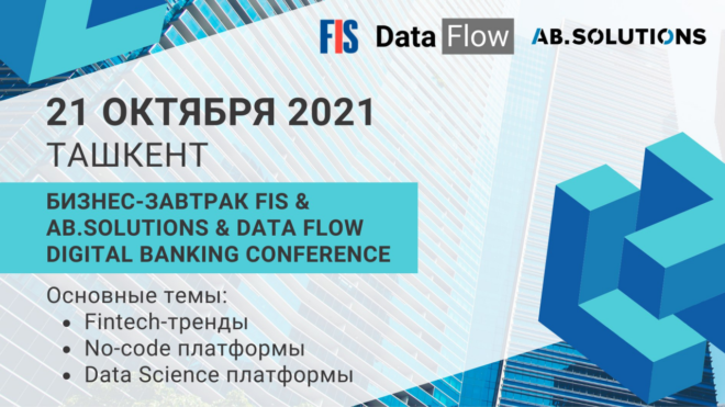 FIS, AB.Solutions и Data Flow проведут Digital Banking Conference